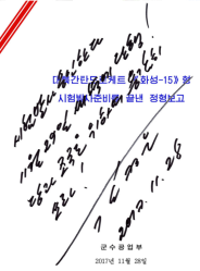 signature of kim jong-un odering test-firing of kwasong 15 missle.PNG