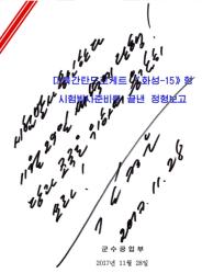 signature of kim jong-un odering test-firing of kwasong 15 missle.PNG